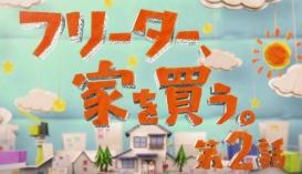 [2010.10.26] Furiitaa_ Ie wo Kau Episode 2  (x264.AAC.1280x720).mp4_000665064