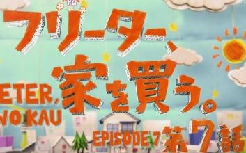 Freeter_ Ie wo Kau 07 (704x396) [STORMY team sub].avi_000675241
